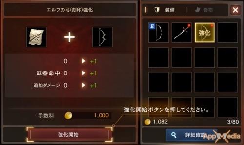 リネージュM_先行プレイ_装備強化1