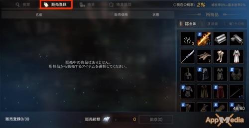 リネージュM_取引所2