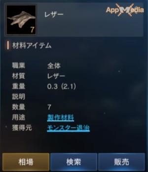 リネージュM_取引所3