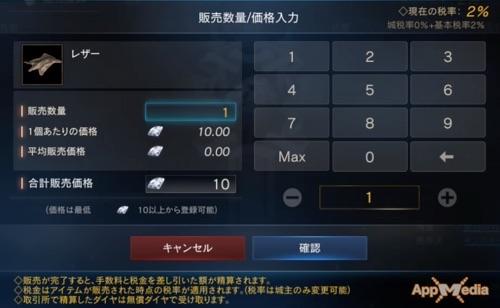 リネージュM_取引所4