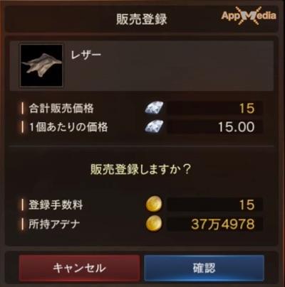 リネージュM_取引所5