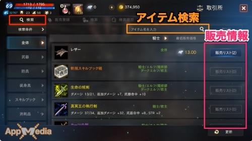 リネージュM_取引所10