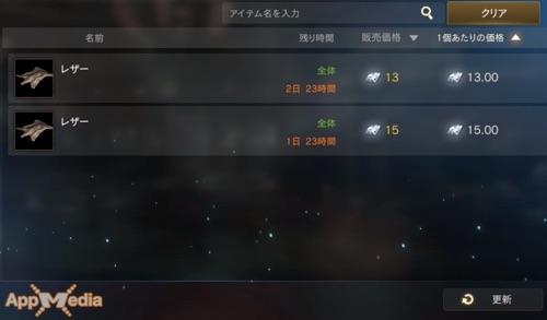 リネージュM_取引所11
