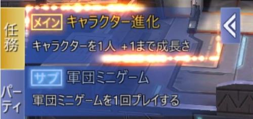先行プレイ_GOS2_任務01