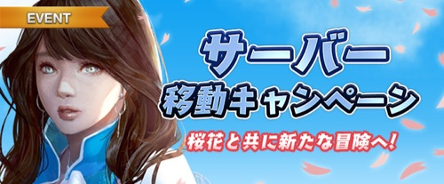 【リネージュM】ケレニスサーバー限定イベント・キャンペーンまとめ