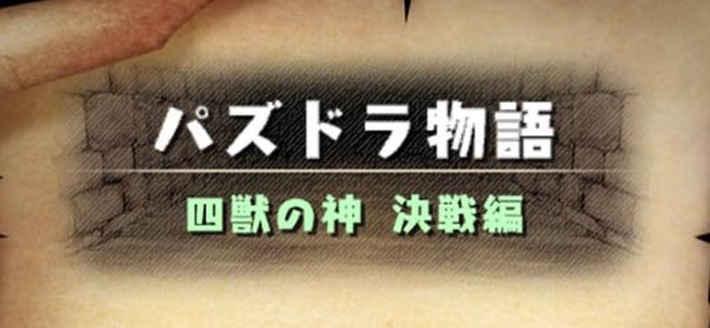 パズドラ_決戦編(ストーリーダンジョン)の攻略とクリア報酬