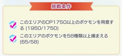 ポケスクSP_CP上げ方5