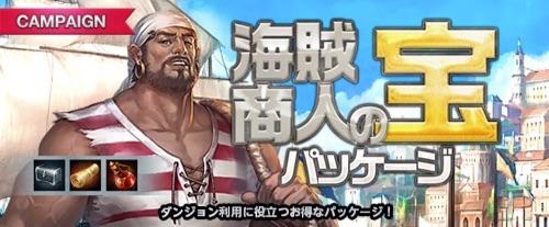 リネージュM、海賊商人の宝パッケージ
