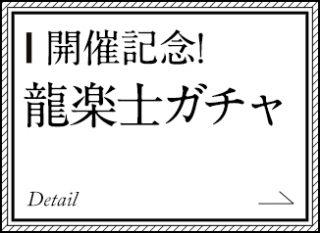 パズドラ_龍楽士ガチャ_無料