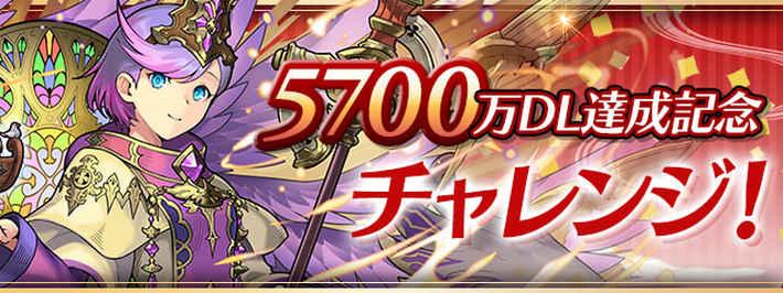 パズドラ_5700万DL達成記念チャレンジ