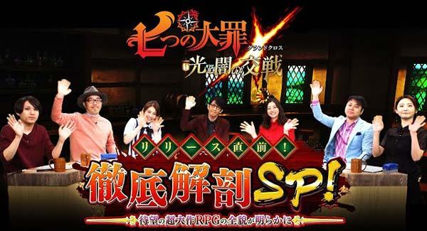 七つの大罪_SP
