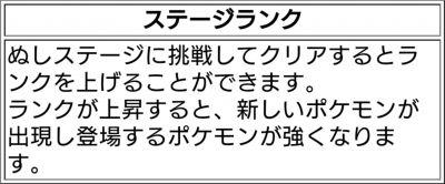ポケモンスクランブルSP_厳選_20190522-152932