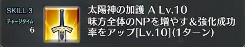 fgo_オジマンスキル3