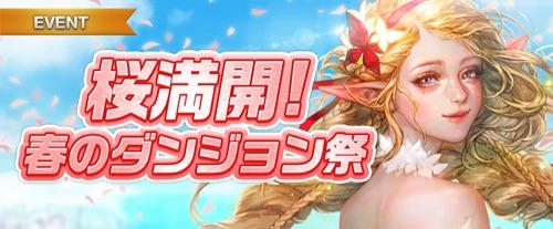 【リネージュM】桜満開!春のダンジョン祭の概要と報酬一覧