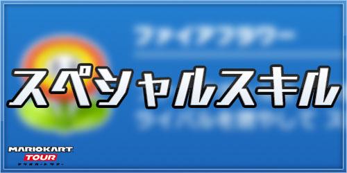 スペシャルスキル_マリオカートツアー