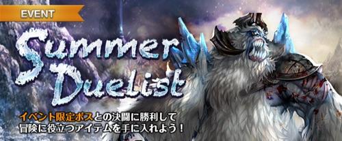 リネージュM、Summer_Duelist、サマーデュエリスト