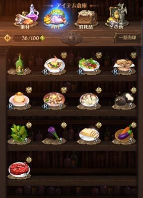 グラクロ_料理の作り方とメリット2-1