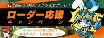 s_4_ローダー応援キャンペーンバナー