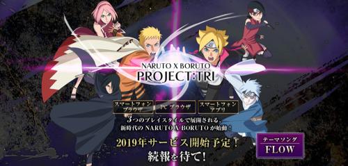 NARUTO_X_BORUTO_PROJECT_TRI___公式サイト