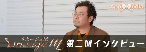 リネージュM_インタビュー第三回