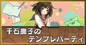 パズドラ_千石撫子のテンプレパーティ(なでこパ)