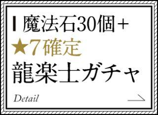 パズドラ_龍楽士ガチャ_★7確定ガチャ