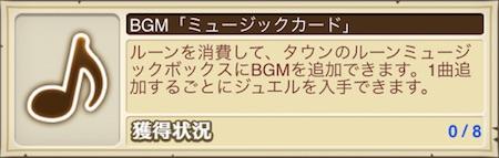 白猫_九条番外チャレンジ_BGM交換
