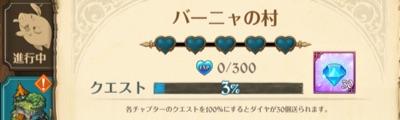 グラクロ、ダイヤ 3