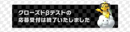 マリオカートツアー_配信日3