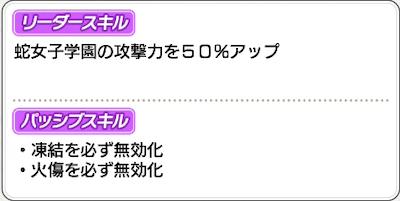 シノマス_超シノビ覚醒_パッシブ