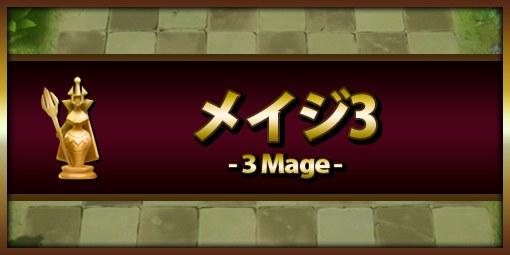 オートチェス _メイジ3-1