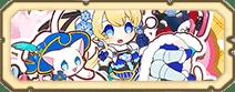 白猫_リセマラ_ミニアイコン