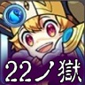 禁忌22_攻略・適正アイコン_モンスト