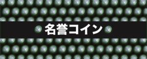リネージュM、名誉コイン3アイキャッチ