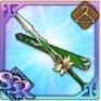 翡翠の神剣