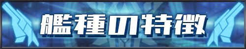 守護プロ_艦種_アイキャッチ