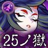 禁忌25_攻略・適正アイコン_モンスト