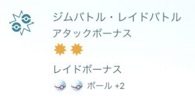 s_ポケモンGO_3周年イベント_2019063802