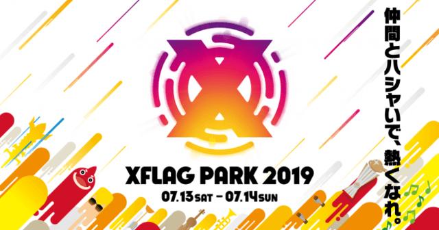 XFLAGパーク_アイキャッチ