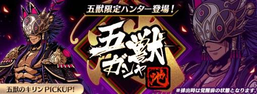 2_五獣ガシャバナー