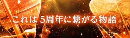 白猫_覇戦のレガリア_5周年