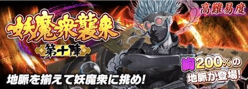 シノマス_妖魔衆バトル第10陣_バナー