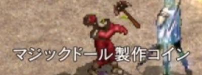 リネージュM、赤いオーク見参 2