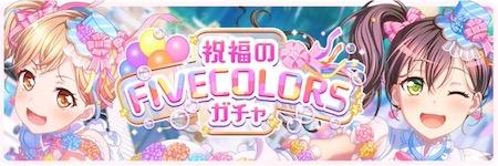 祝福のFIVECOLORSガチャ_banner450150