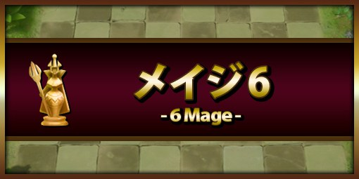 オートチェス_メイジ6-1