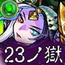 禁忌23_攻略・適正アイコン_モンスト
