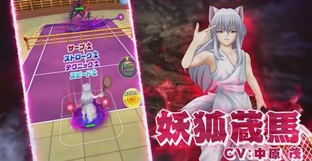 白猫テニス_蔵馬_予想