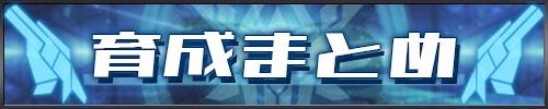 守護プロ_育成まとめ_アイキャッチ