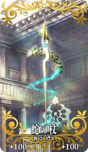 蛇の杖-2