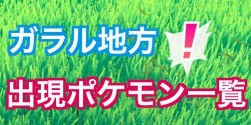ポケモン剣盾】ガラル地方に出現するポケモン一覧【ポケモン